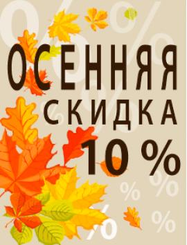 Осенняя скидка
